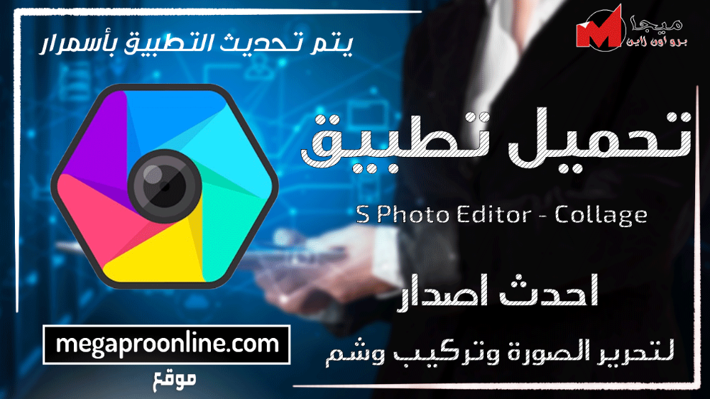 تحميل تطبيق S Photo Editor Collage Maker v2.63 B133 APK