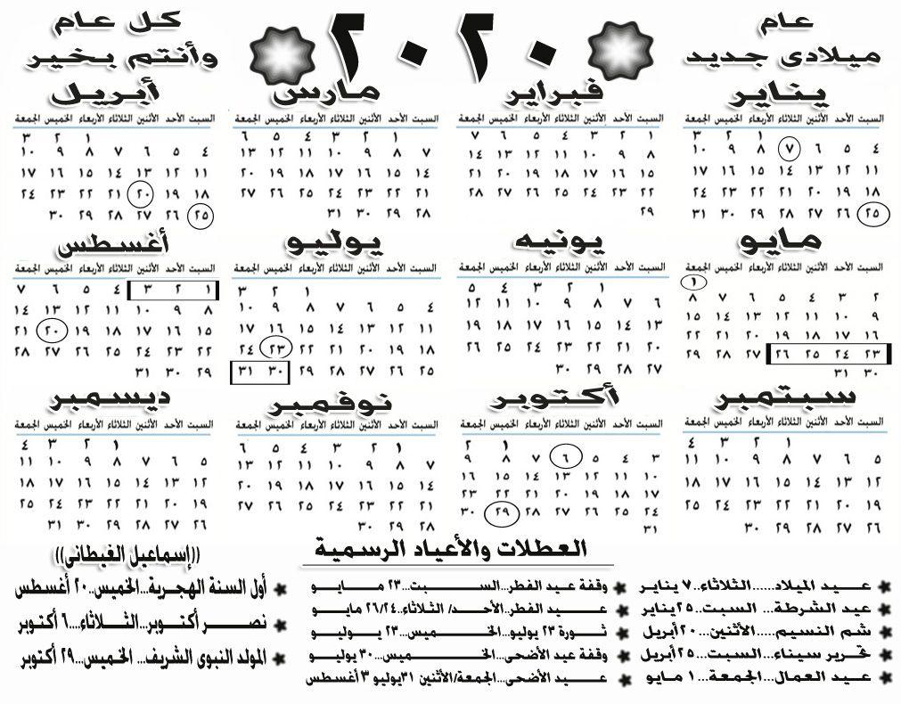 Pin By إسماعيل الغيـطانى On تصميمات وبراويز مزخرفة Sheet Music Music