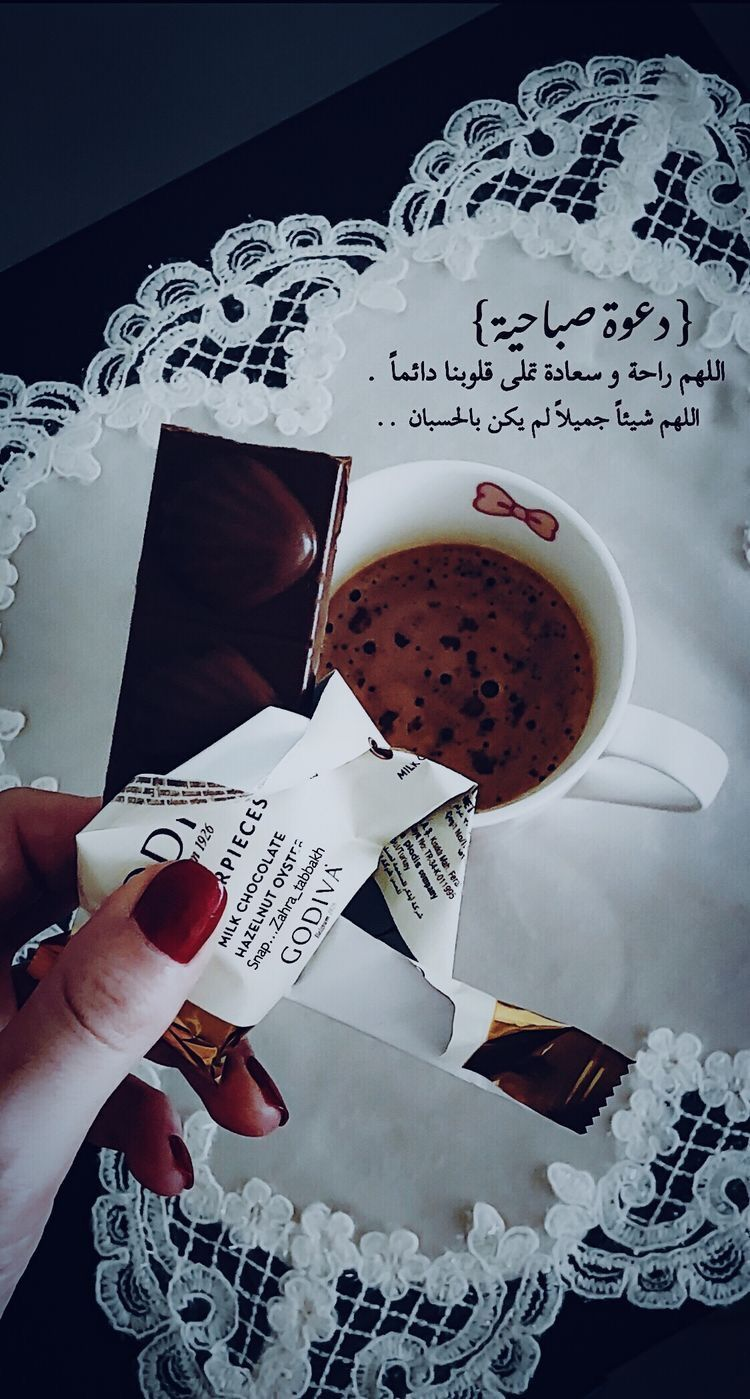 Pin By A On تصاميمي واختياراتي Chocolate Fountains Coffee Quotes Beautiful Words