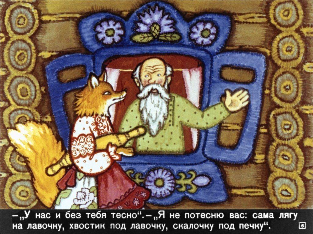 Сказка Лисичка со скалочкой диафильм 1969 смотреть и ...