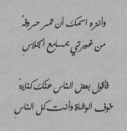 Pin By Snow White On إن من البيان لسحرا Beautiful Arabic Words Arabic Quotes Cool Words