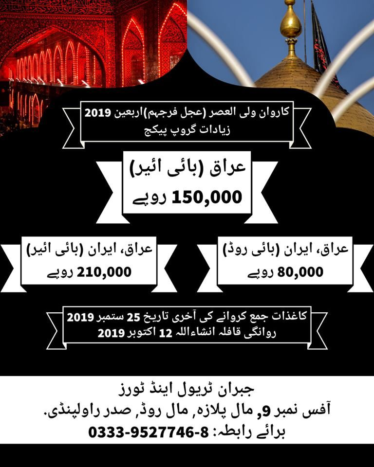 Arbaeen 2019 #ziaraat #package For Details Contact us at