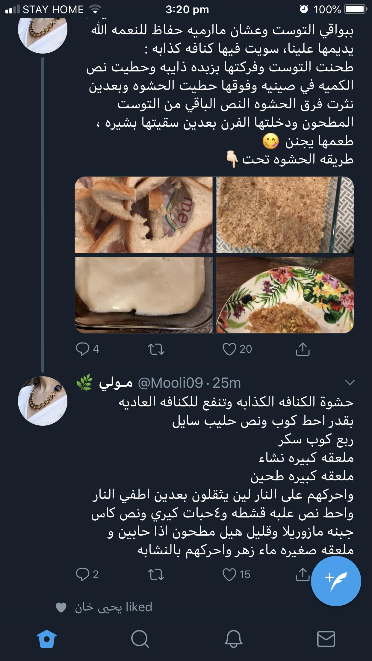 الكنافة الكذابة الحشوة مولي Cooking