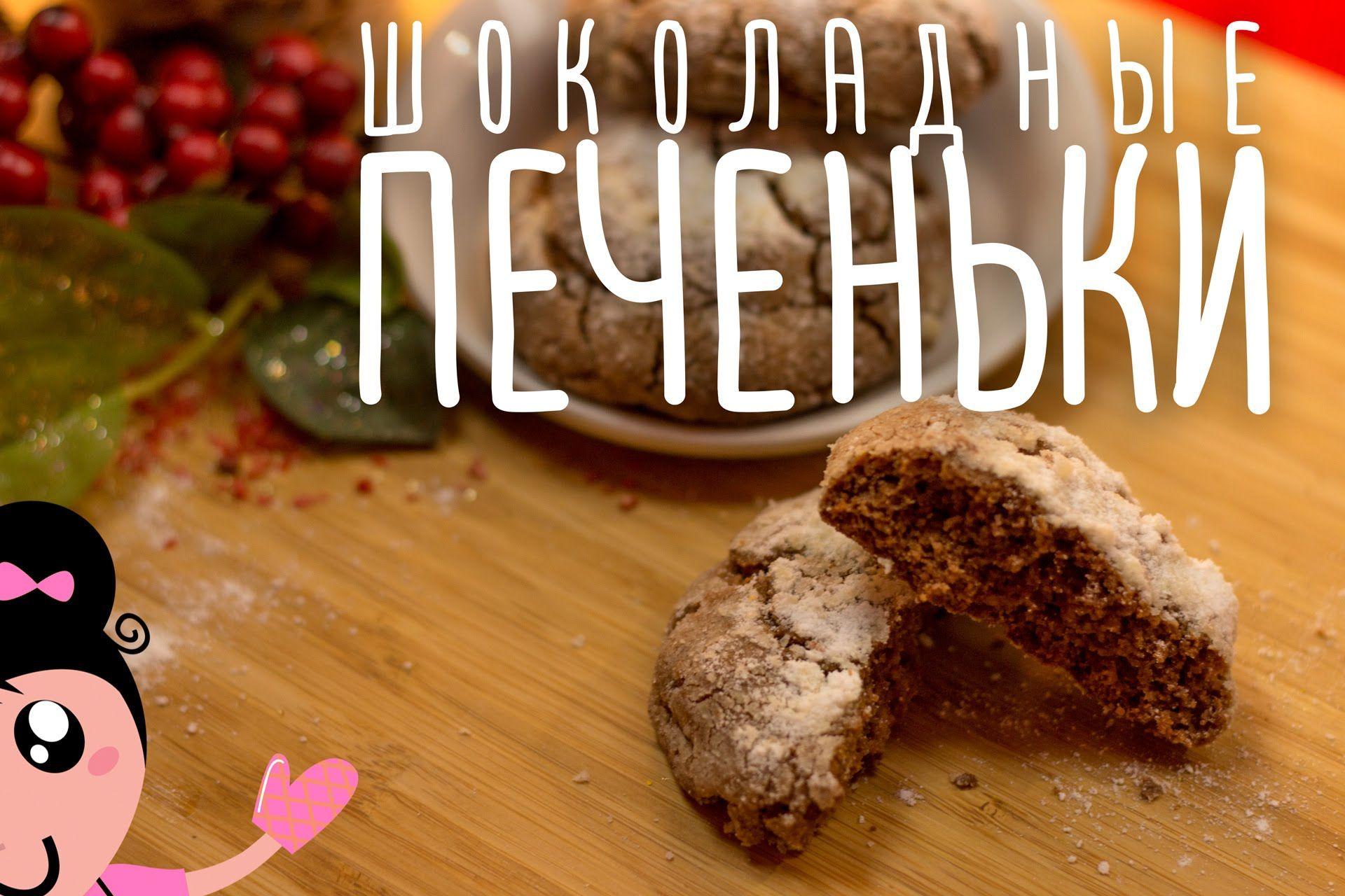 Рецепт Новогоднего шоколадного печенья с трещинками - Готовим с Хоней