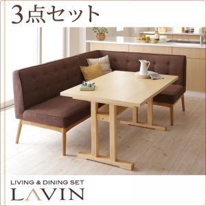 北欧デザインリビングダイニングセット【LAVIN】ラバン3点セット