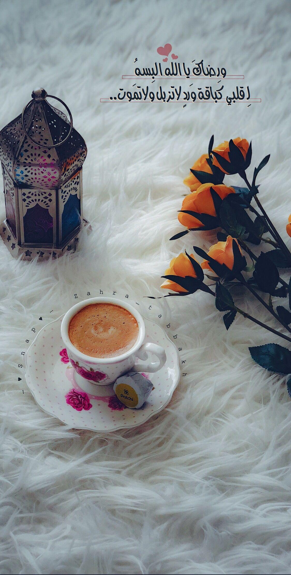 Coffee قهوة قهوتي صباح رمزيات هدوء صباحات Islamic Pictures Prayer For The Day Islam Marriage