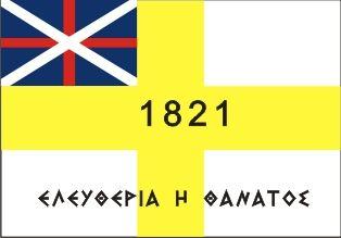 ΣΗΜΑΙΕΣ :: ΙΣΤΟΡΙΚΕΣ :: ΣΗΜΑΙΑ ΤΟΥ ΑΝΔΡΕΑ ΜΙΑΟΥΛΗ - σημαίες, λάβαρα, κύπελλα, έπαθλα
