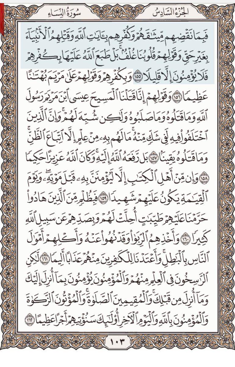 كل يوم صفحة من القرآن Hashtag On Twitter Holy Quran Quran Holy Quran Book