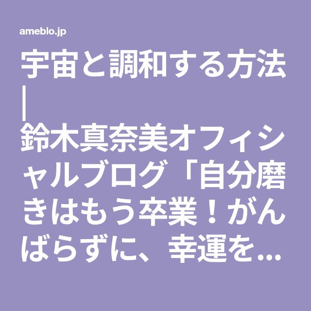 真奈美 アメブロ 鈴木
