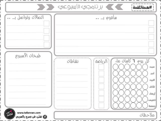 برنامج تنظيم أسبوعي لكل أم الشكل الثاني أبيض وأسود Weekly Organizing Program From Tafannan Life Planner Organization Weekly Planner Printable Printable Planner