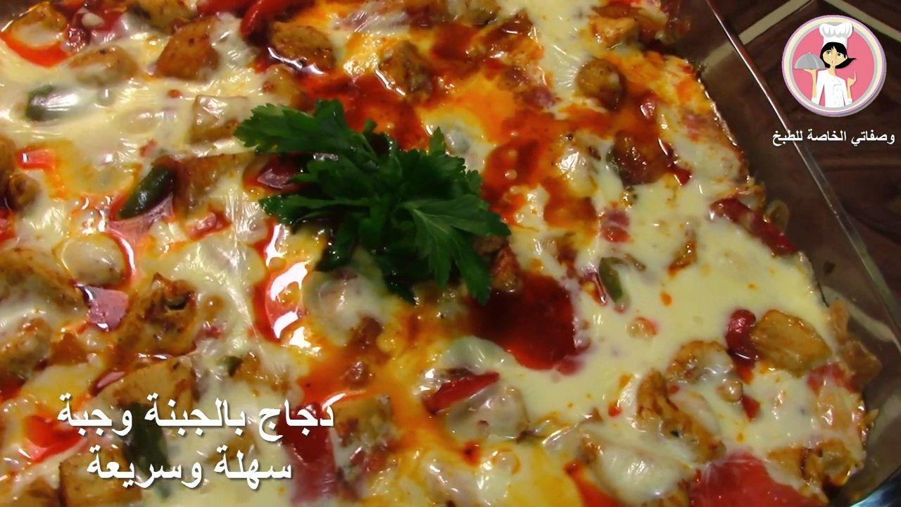 دجاج بالجبنة وجبة سهلة و سريعة ولذيذة بطاطس بالدجاج والجبن سهلة والمذاق رااااائع الحلقة 169 Youtube Recipes Food Cooking