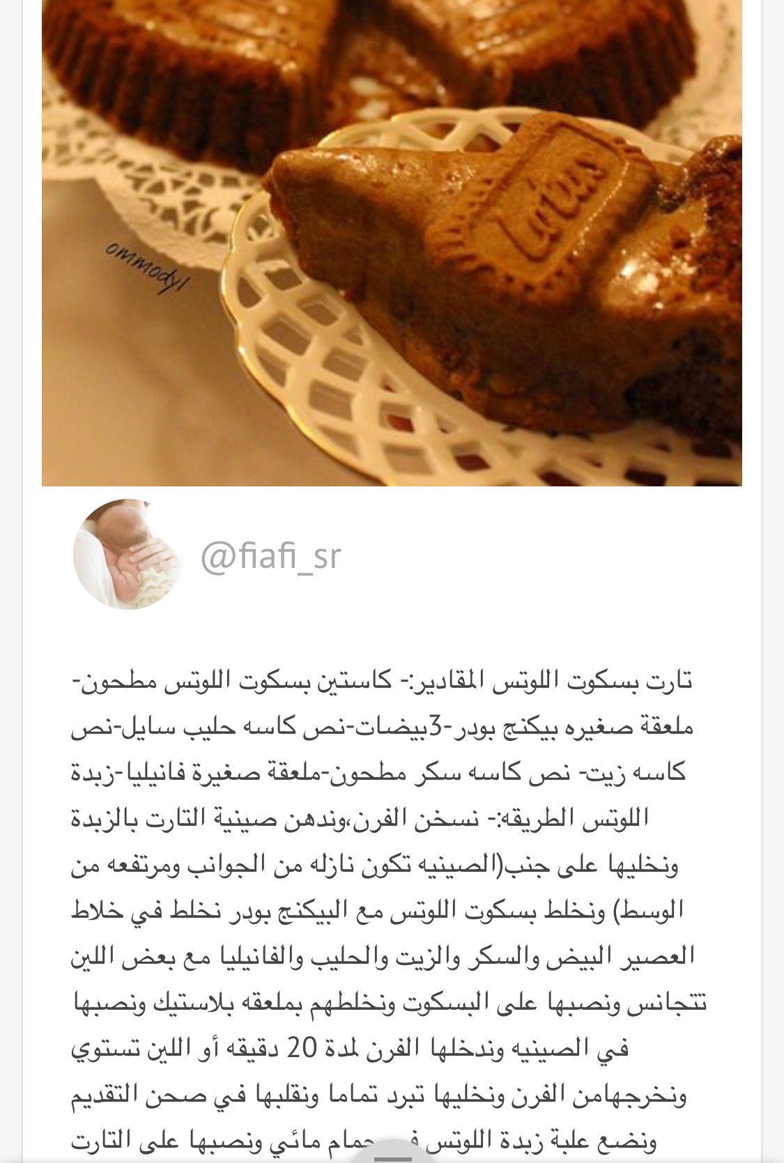 تارت البسكوت باللوتس Digestive Biscuits Arabic Food Desserts