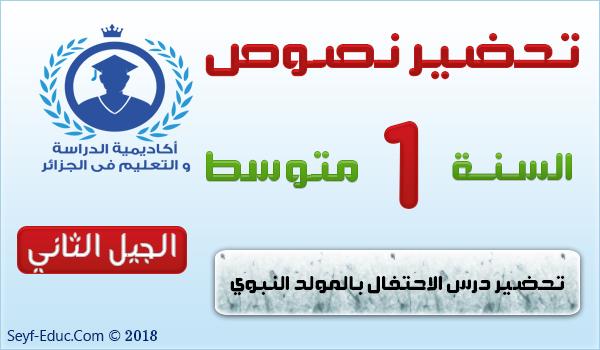 تحضير درس الاحتفال بالمولد النبوي الشريف اولى متوسط الجيل الثاني لغة عربية Http Ift Tt 2gjgjqr Language Texts Internet Business
