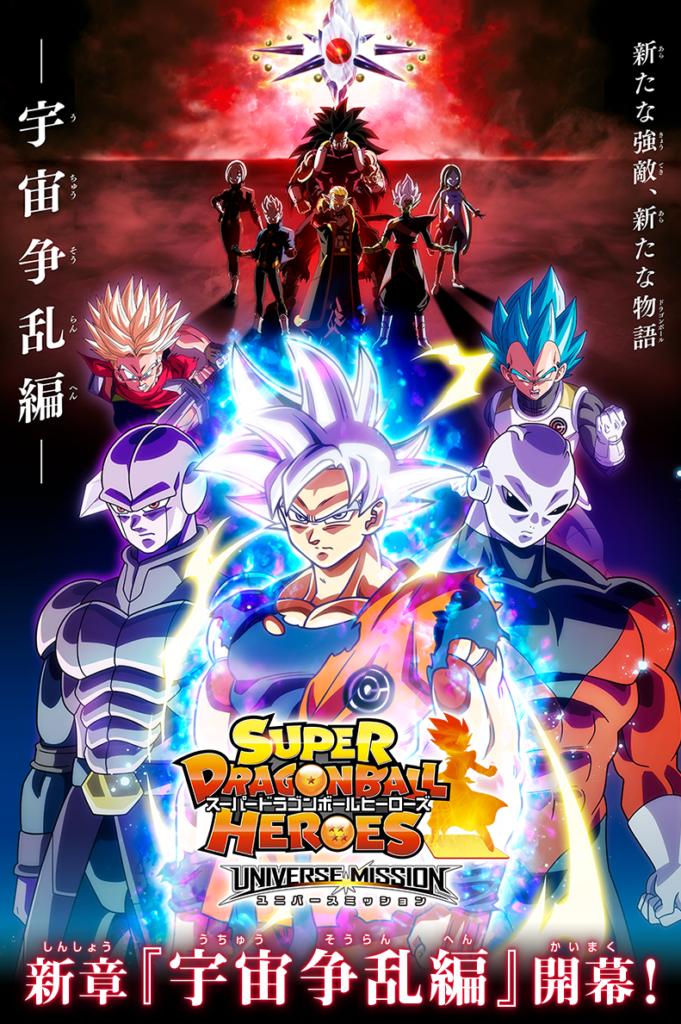 47+ Manga Super Dragon Ball Heroes Big Bang Mission
