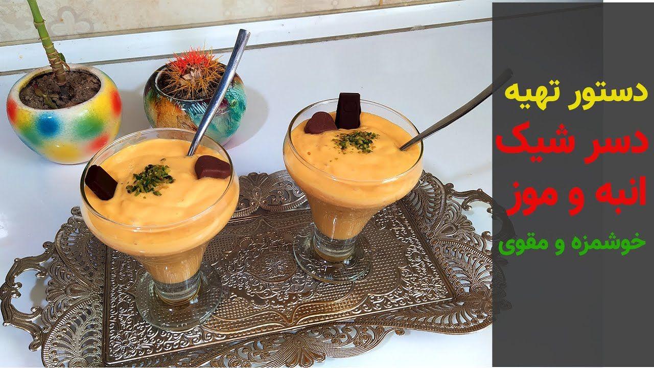 دستور تهیه شیک انبه و موز خنک و مقوی بانوی با سلیقه Margarita Glass Tableware Glassware