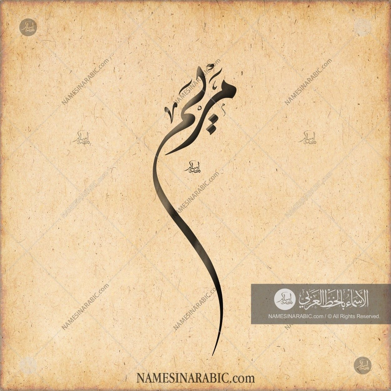 Maryam مريم Names In Arabic Calligraphy Arabic Calligraphy