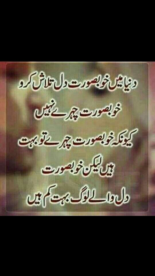 Image result for khobsorat poetry