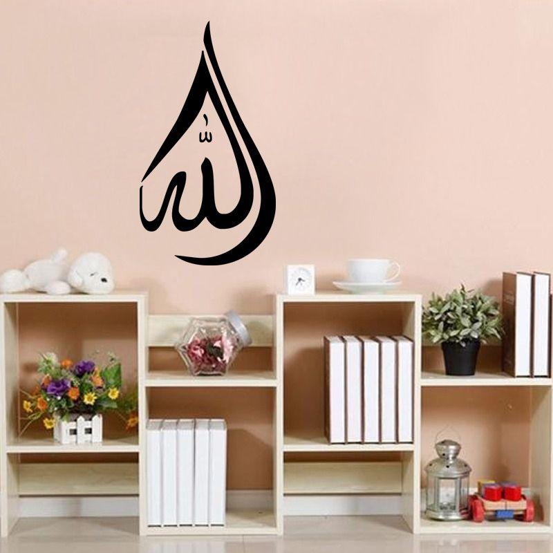 Bismillah Islamic Wall Art Sticker Calligraphy Decals Bedroom Living Room
