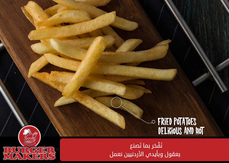 French Fries بطاطا M 1 00 Jd L 1 50 Jd Cheese Fries 1 25 Jd بطاطا مع جبنة Burger Maker Delicious Fried Potatoes