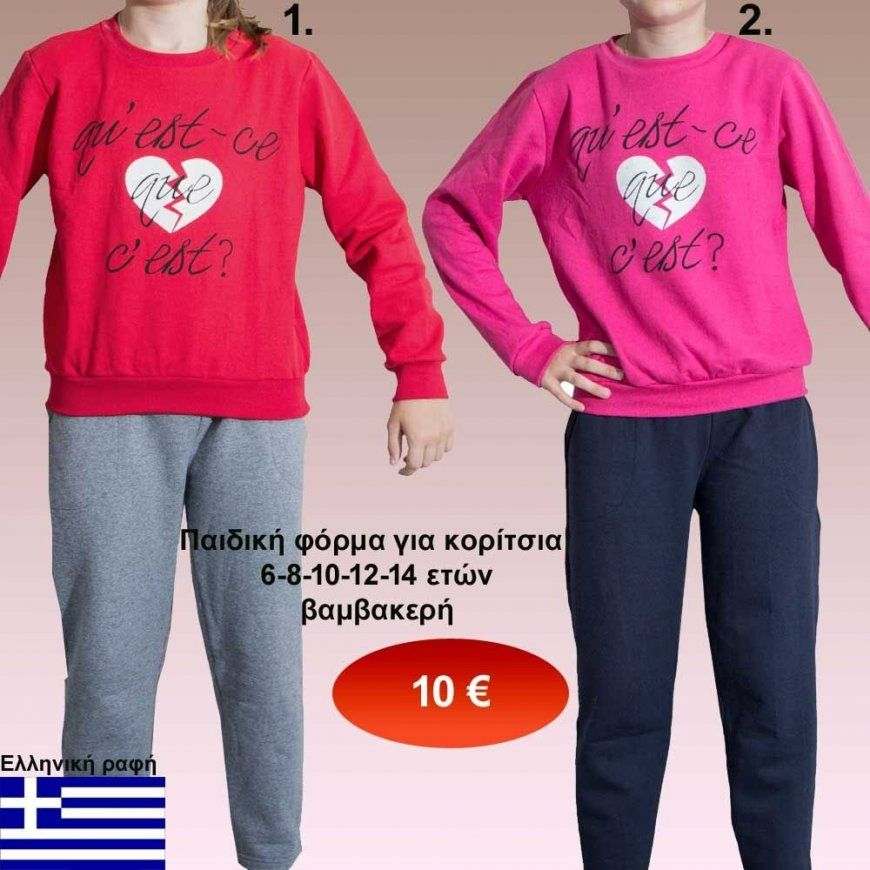 510398c6c82 Παιδικά Σετ φόρμας για κορίτσια βαμβακερά Ελληνικής ραφής σε διάφορα ...