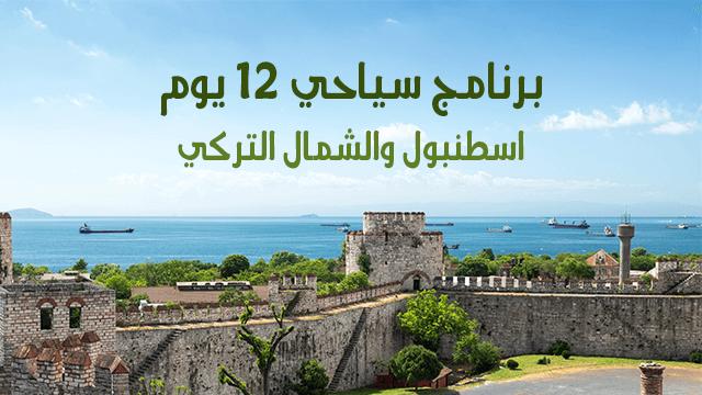 جدول سياحي في تركيا لمدة 12 يوم السكن في الشمال التركي جدول 12 يوم في الشمال التركي تكلفة السياحة 12 في شمال تركيا برنامج سياحي لتركيا 12 يوم السكن في الشما