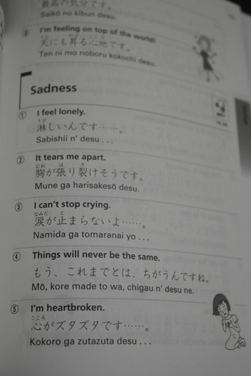 Japanese phrases : sleepless thumbnail