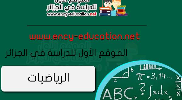 ملخصات دروس مادة الرياضيات للسنة 5 الجزء 2 Education Abc
