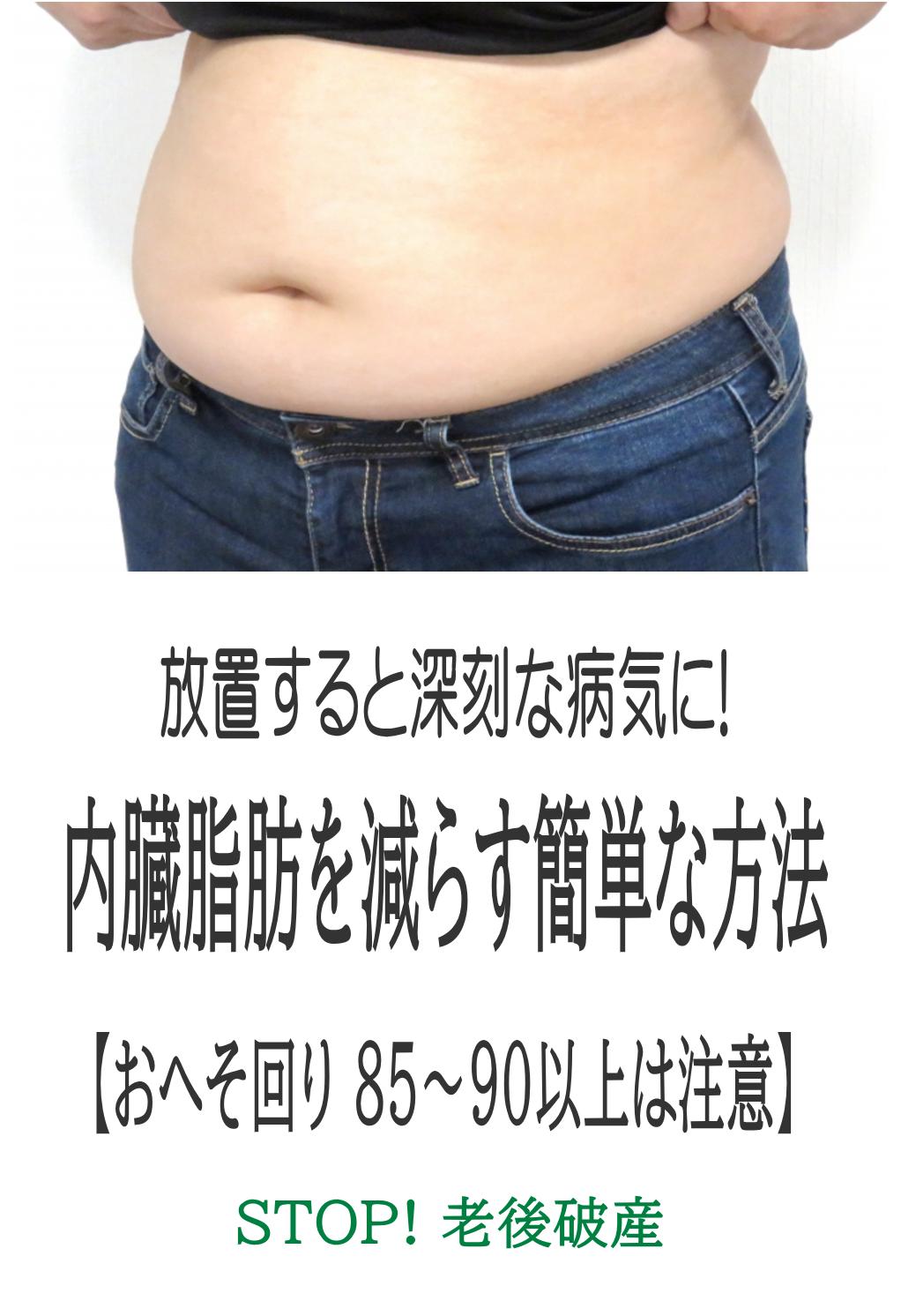 回り 内臓 脂肪 落とす 男 腹