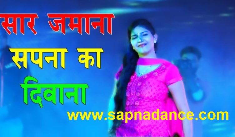 Bol Tere Mithe Mithe Bol Tere Mithe Mithe Sapna Dance Video Download Dance Videos Dance Videos