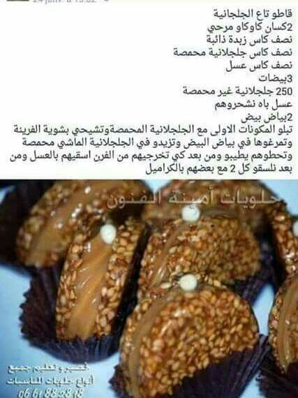 Gateau Amira Amira Eid Cookies Recipe Gourmet Desserts Delicious Desserts