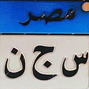 حروف لوحه ارقام سياره مصريه س ج ن Tech Company Logos Company Logo Logos