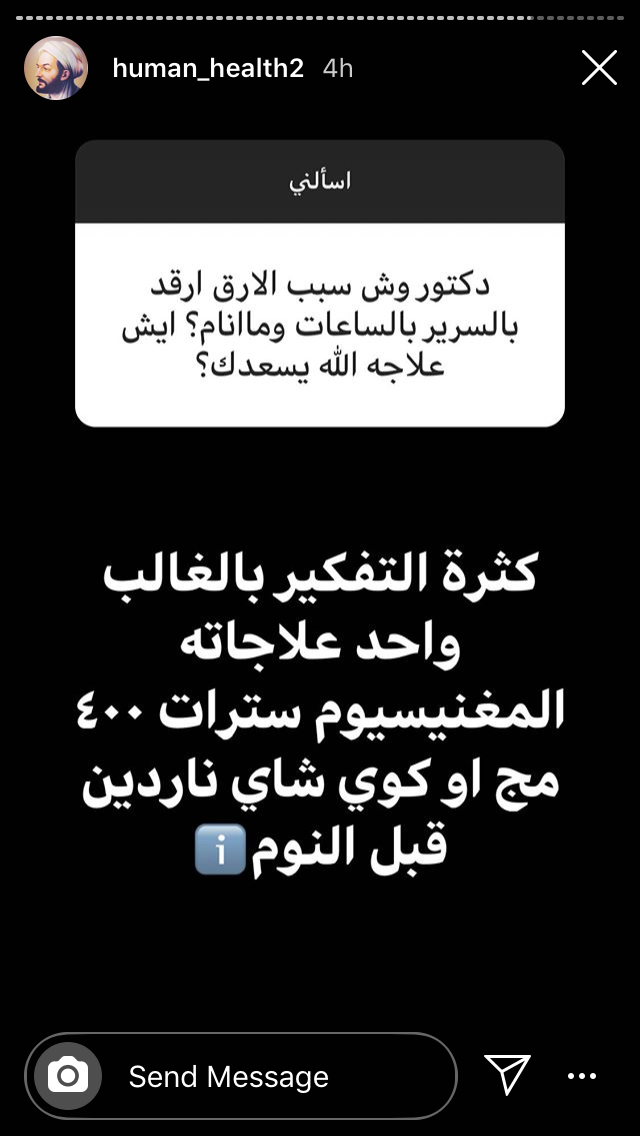 Pin By Ayat Murad On معلومات عامة Cards Against Humanity Messages Health