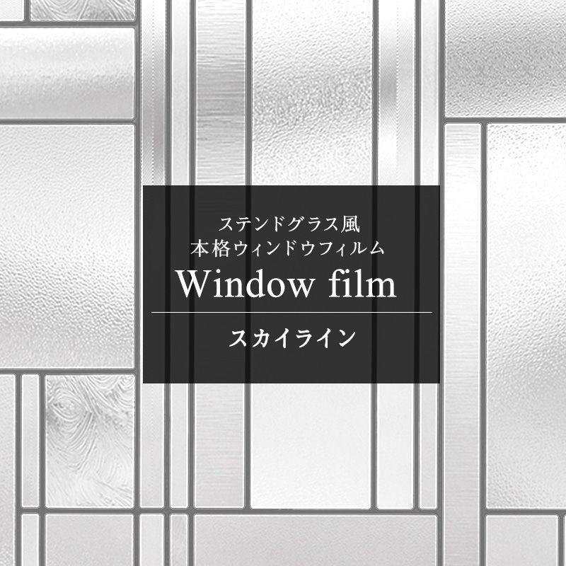 楽天市場 Wエントリーで全品p19倍 10日限定 窓ガラスフィルム 窓