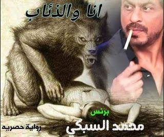 رواية انا والذئاب الفصل الثاني 2 بقلم محمد السبكي مكتبة حــواء Movie Posters Poster Blog