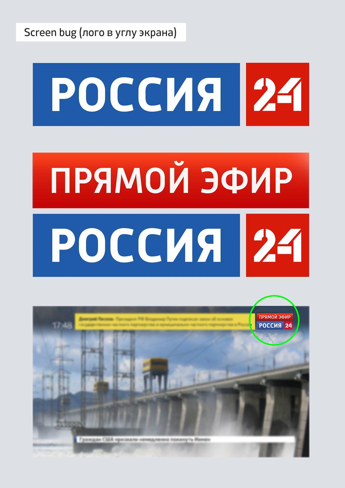 Rus Tv 24