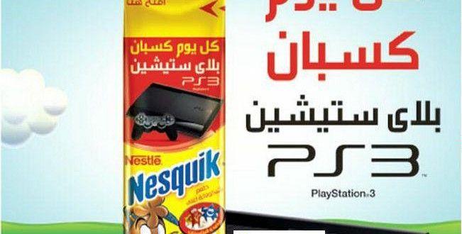عرض كل يوم كسبان Playstation 3 من نسكويك حتى 31 مايو 2014 Nesquik Convenience Store Products