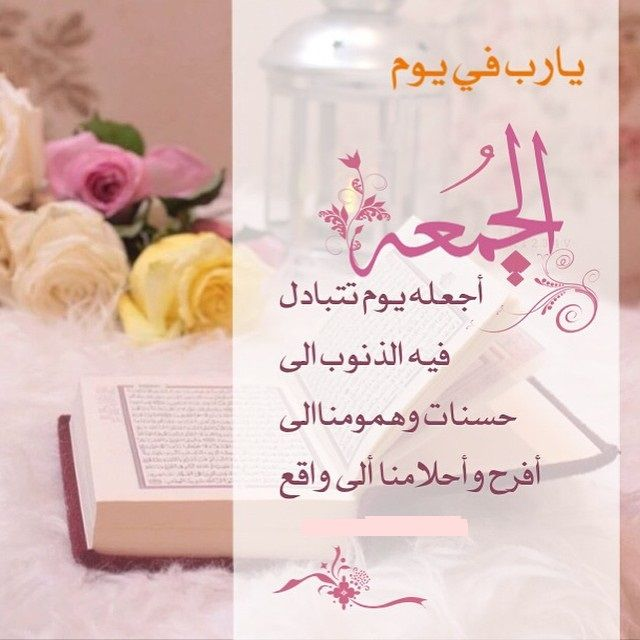 Pin By رغــــــد On بطـاقـات صبـاحيـة واسـلاميـة Good Evening Greetings Good Morning Arabic Evening Greetings