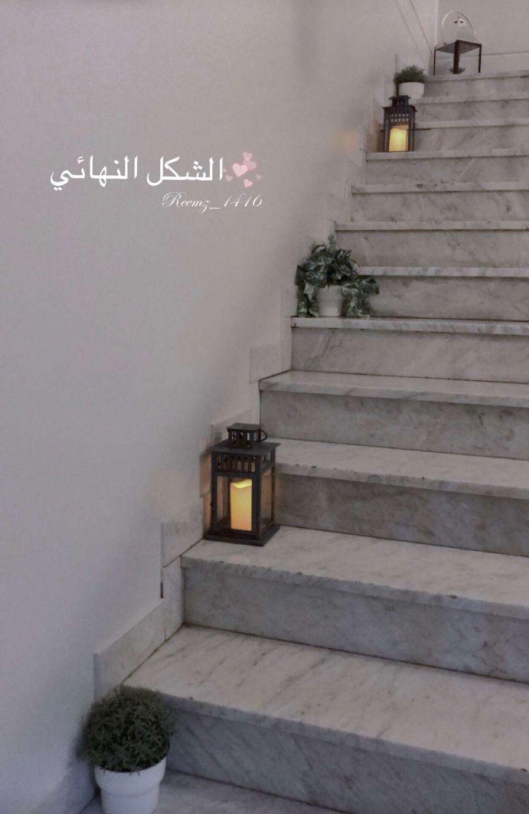 بما أن رمضان قرب وصلت لكم تصميم تزين البيت بالفونيس عشان يعطي البيت أجواء رمضانية و هذا احد تصميم بمناسبة قدوم شهر رمضان الفضيل زينين Decor Home Decor Home