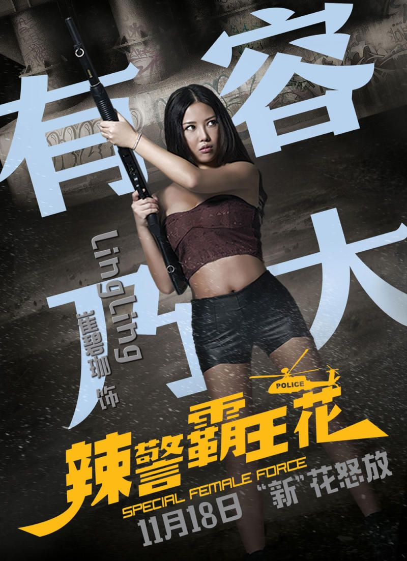 kekkoukamen 3D Special Female Force (2016)