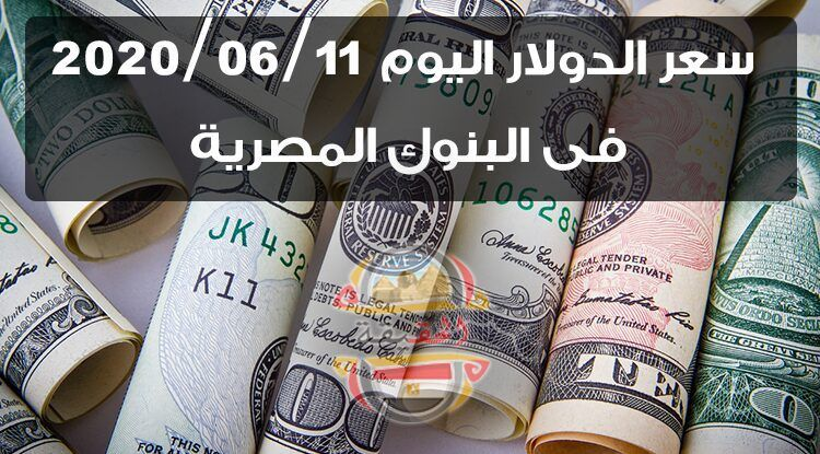 سعر الدولار اليوم 2020 06 11 فى البنوك المصرية In 2020
