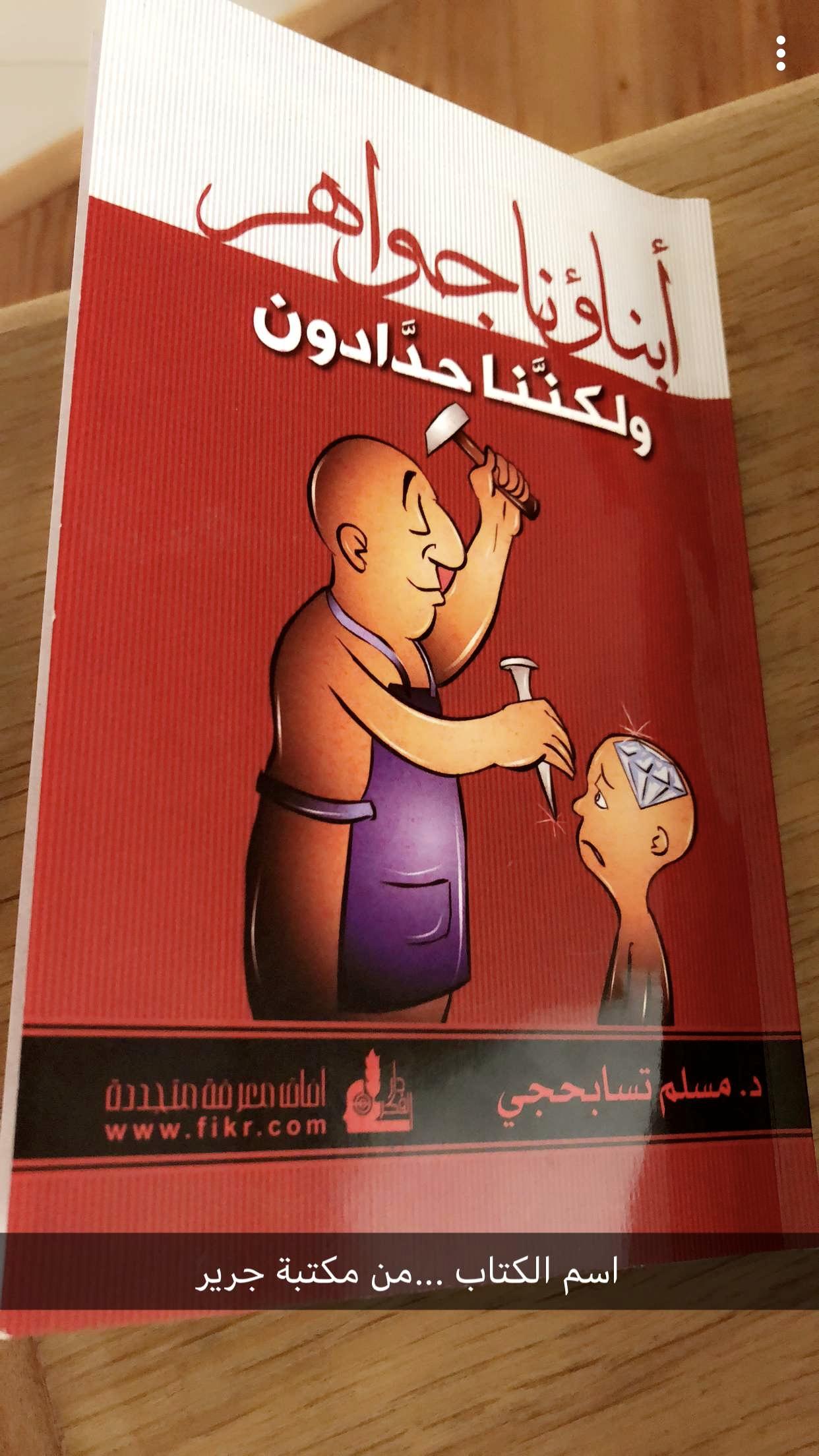 Pin By Malak On Books ك تب Book Club Books Books Ebooks Free Books