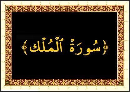 سورة الملك تلاوة عامر الكاظمي حجازية Arabic Calligraphy Ramadan Calligraphy