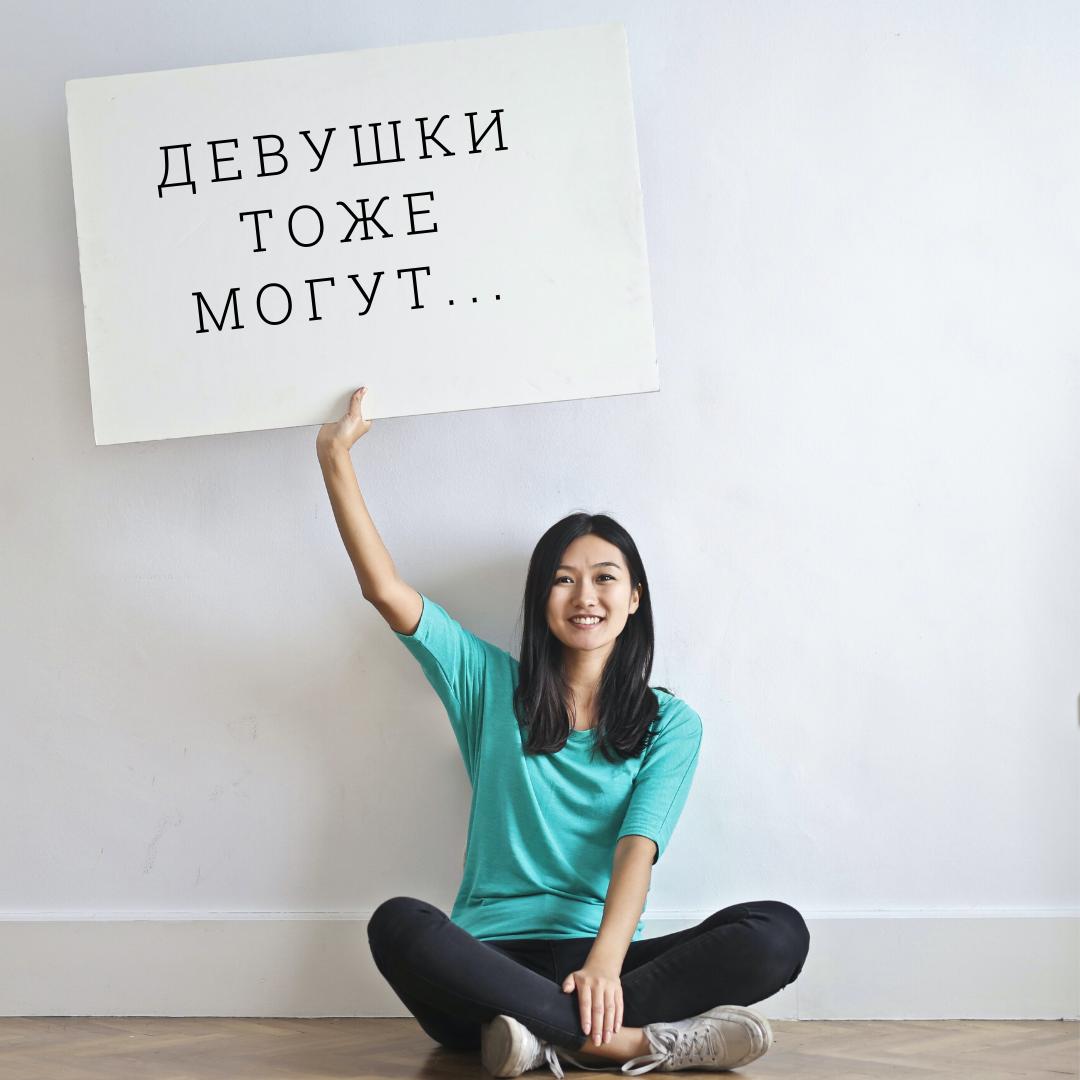 Работа с обучением для девушек модельное агенство карпинск