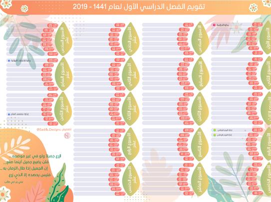 تقويم الفصل الدراسي الأول 1441 2019 Google Drive قابل للطباعة