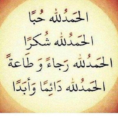 دعاء شكر لله Positive Notes Calligraphy Islam