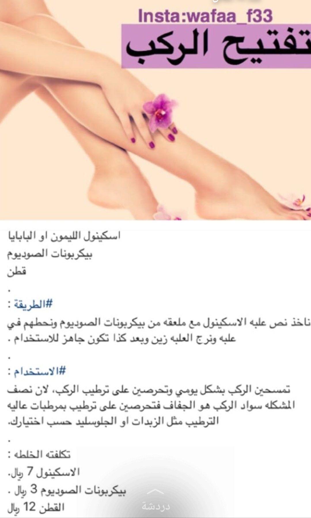 Pin By Yasmine Samy On عنايه Beauty Skin Skin Care Mask Beauty Care