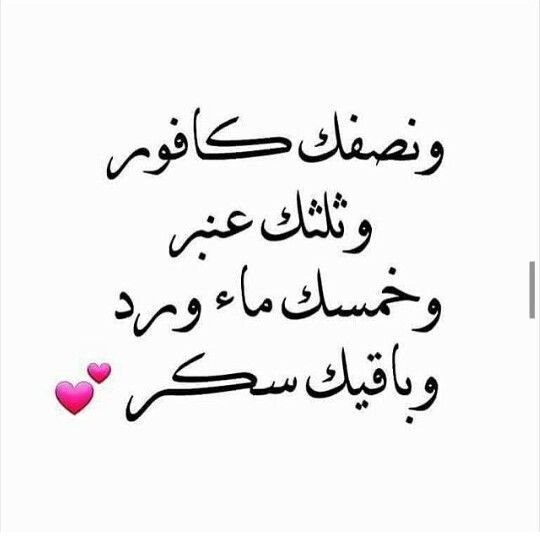 Pin By Hiba El Mahmoud On رسائل مش لحدا Arabic Love Quotes Love Words Cool Words