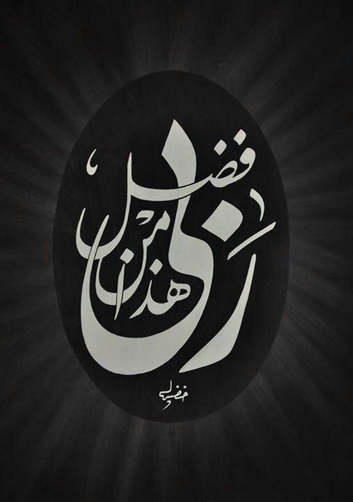 هذا من فضل ربي This Is By The Grace Of God للخطاط خضير البورسعيدي Islamic Art Calligraphy Islamic Calligraphy Arabic Calligraphy Art