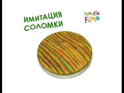 Имитация соломки из FIMO - YouTube