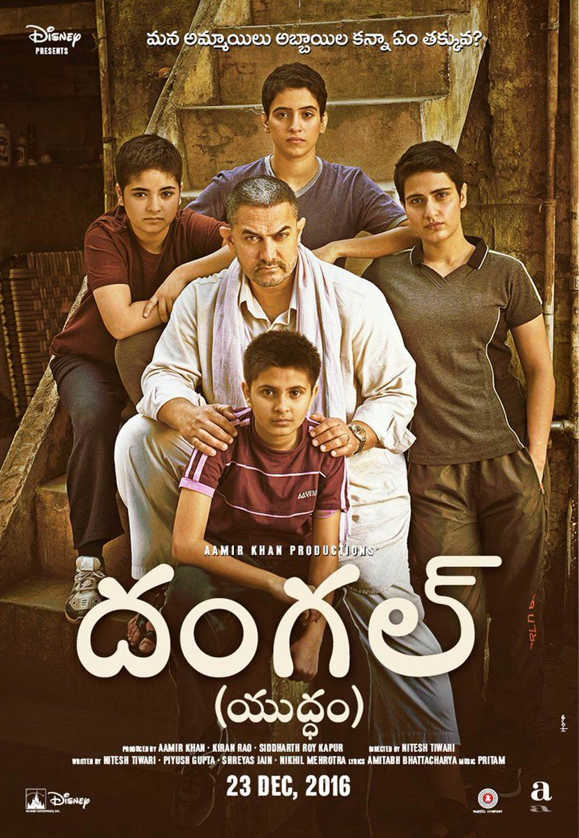 Dangal || Telugu Movies 2016 (Watch Online) | bhu in 2019 | Dangal